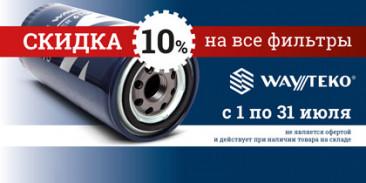 «УралКомАвто» продлевает акцию на фильтры Wayteko