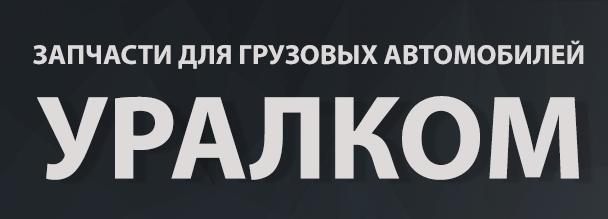 Запчасти для грузовых автомобилей Нижневартовск